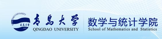 青岛大学数学科学学院
